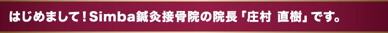 はじめまして!Simba鍼灸接骨院の院長「庄村 直樹」です。