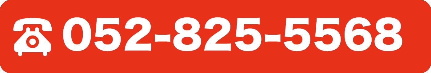 052-825-5568