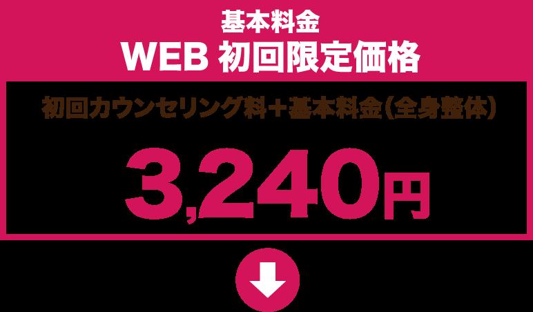 基本料金 WEB初回限定価格